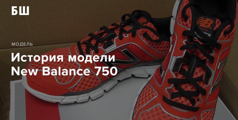 История модели кроссовок New Balance 750
