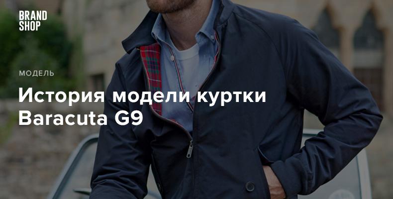 Baracuta G9 Harrington Jacket - история модели