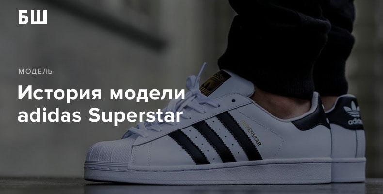 История модели кроссовок adidas Originals Superstar
