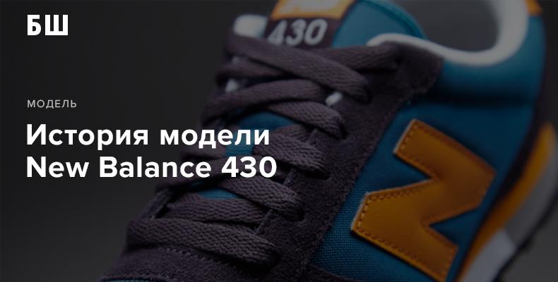 История модели кроссовок New Balance 430