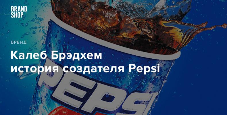 Калеб Брэдхем - история создателя Pepsi