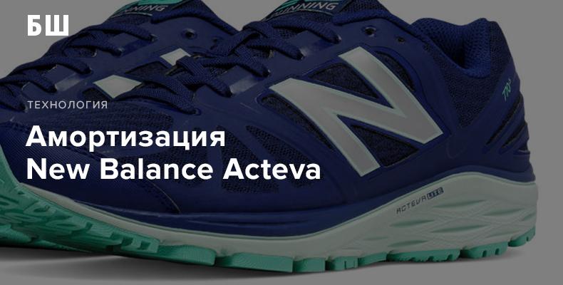 Амортизационная технология New Balance Acteva