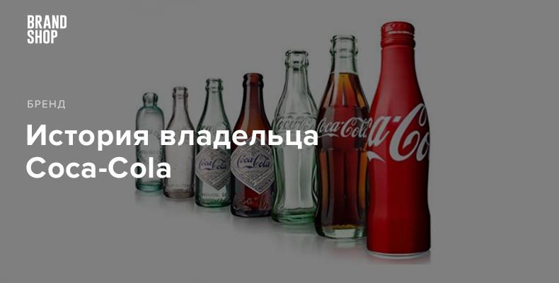 Аса Григгс Кэндлер - история владельца Coca-Cola