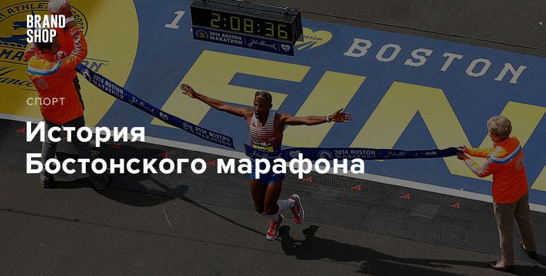 История Бостонского марафона