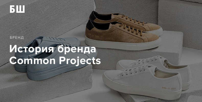 Common Projects - история бренда
