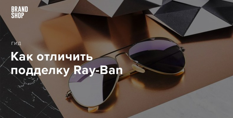 Подделка Рей-Бен