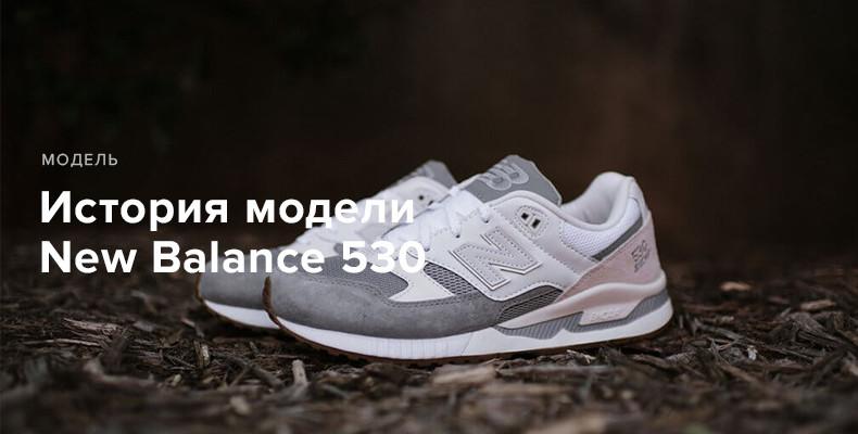 История модели кроссовок New Balance 530
