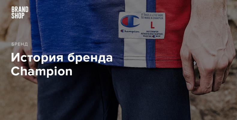 История бренда одежды Champion