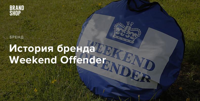 История бренда Weekend Offender