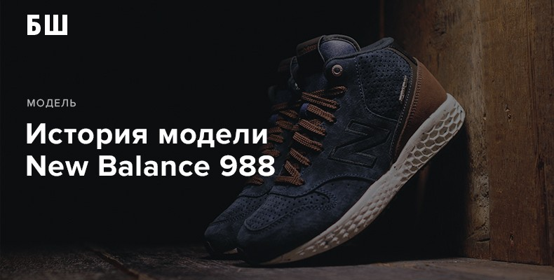 История модели кроссовки New Balance 988