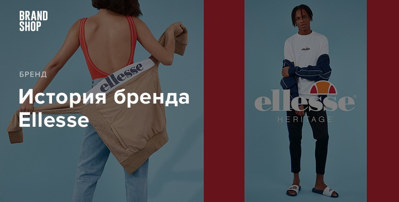 История бренда одежды Ellesse