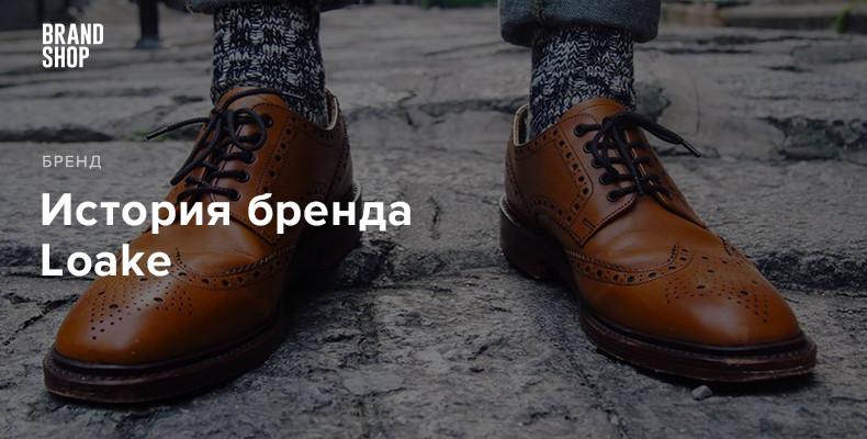 История бренда обуви Loake