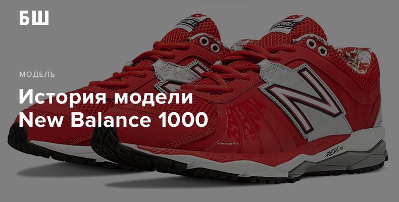 Кроссовки New Balance 1000
