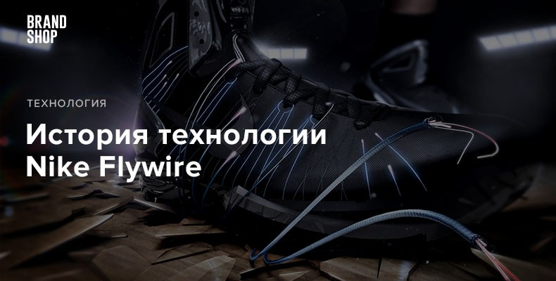 История технологии Nike Flywire