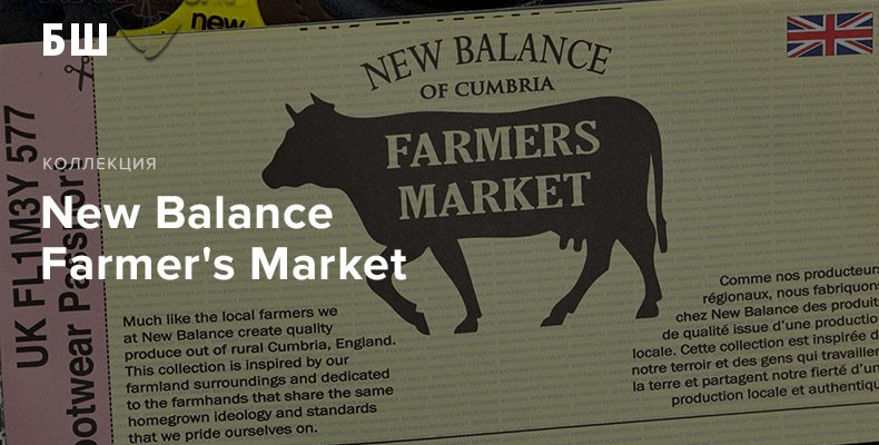 Коллекция New Balance Farmer's Market