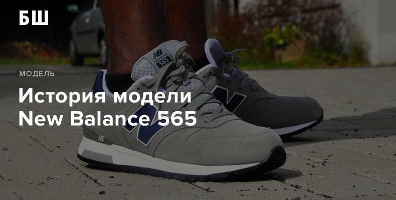 История модели кроссовок New Balance 565
