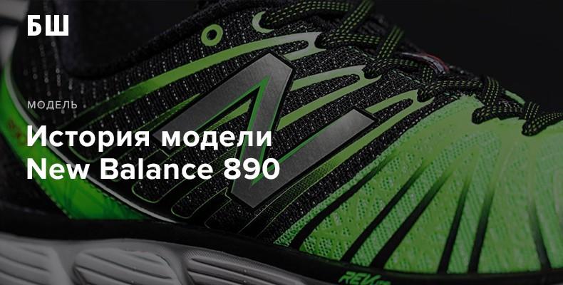 История модели кроссовок New Balance 890