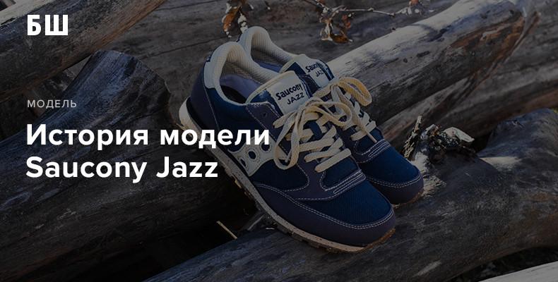 История модели кроссовок Saucony Jazz