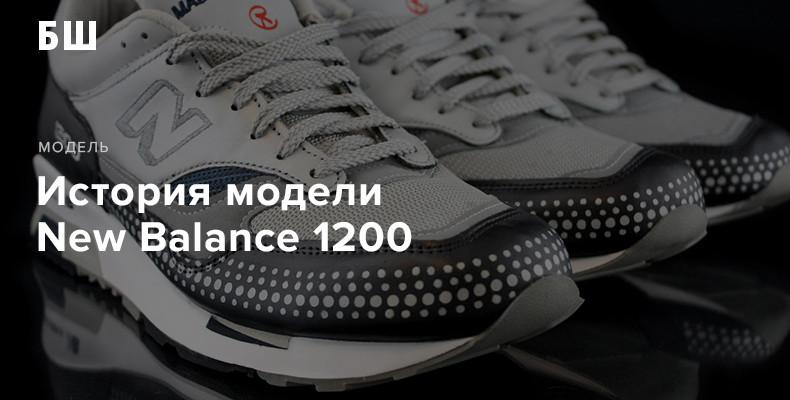 История модели кроссовок New Balance 1200