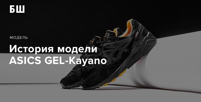 История модели кроссовок ASICS GEL-Kayano
