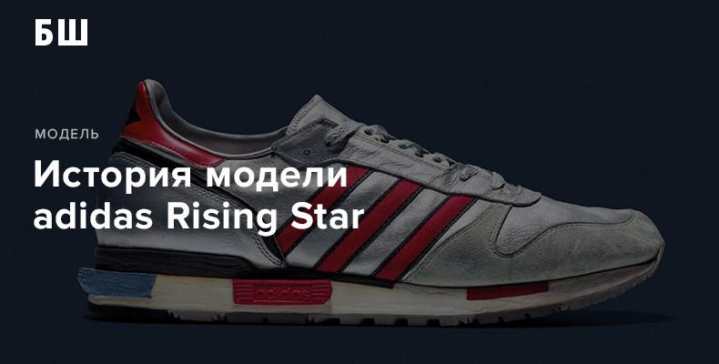 История модели кроссовок adidas Rising Star