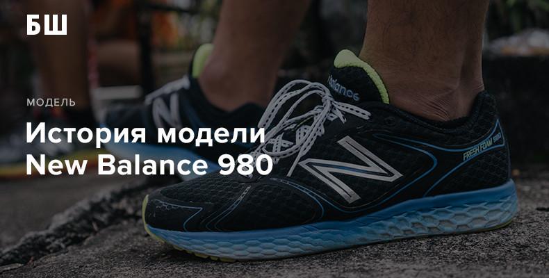 История модели кроссовки New Balance 980