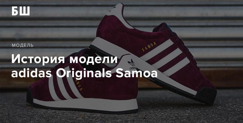 История модели adidas Originals Samoa