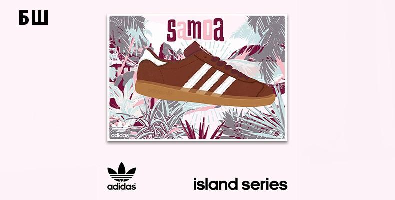 Предназначение adidas Samoa