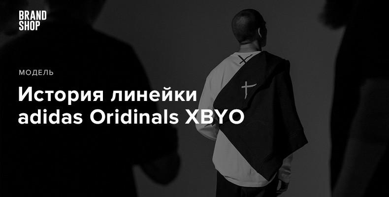 История линейки adidas Oridinals XBYO