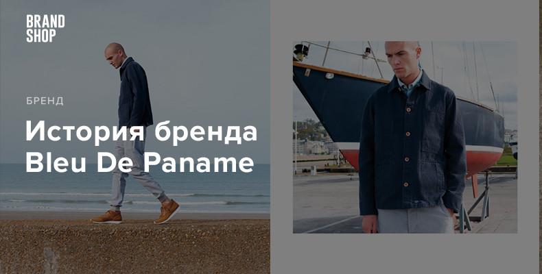 История бренда Bleu De Paname
