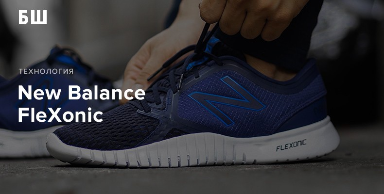 Технология New Balance FleXonic