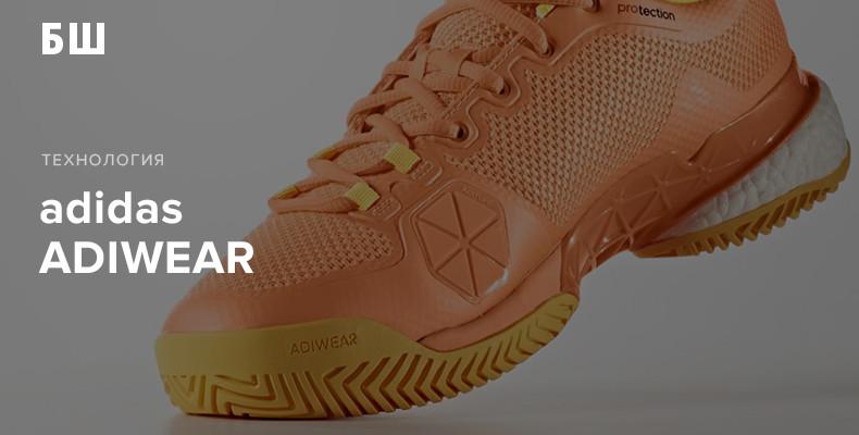 Технология материала adidas ADIWEAR