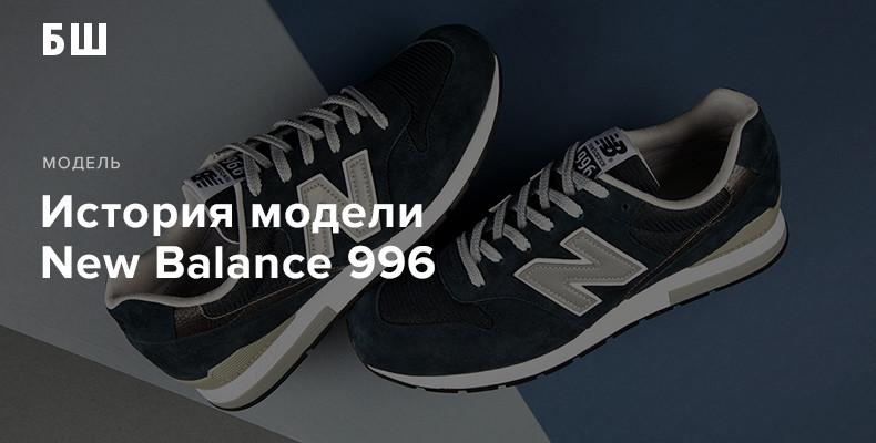 История модели кроссовок New Balance 996