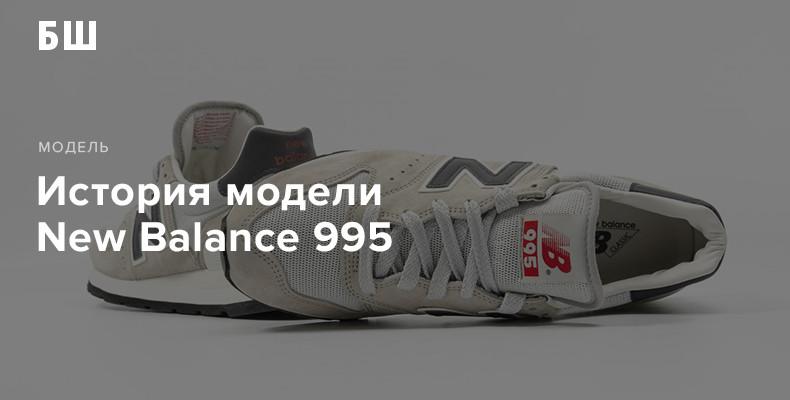 История модели кроссовок New Balance 995