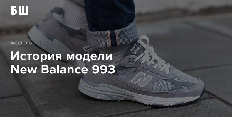 История модели кроссовок New Balance 993