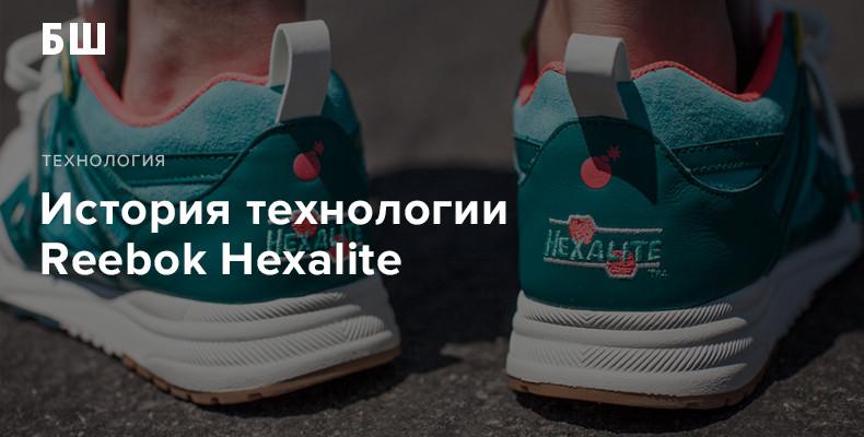 История и особенности технологии Reebok Hexalite