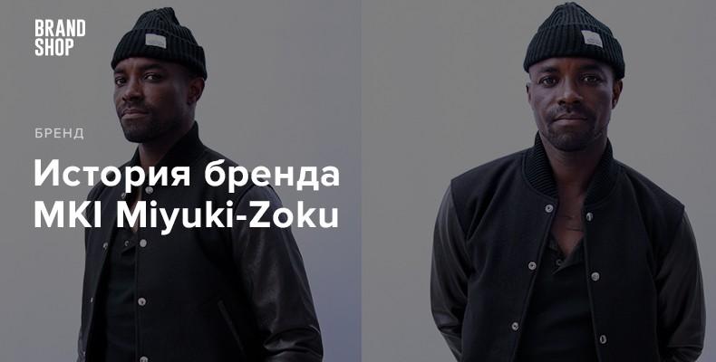 История бренда MKI Miyuki-Zoku
