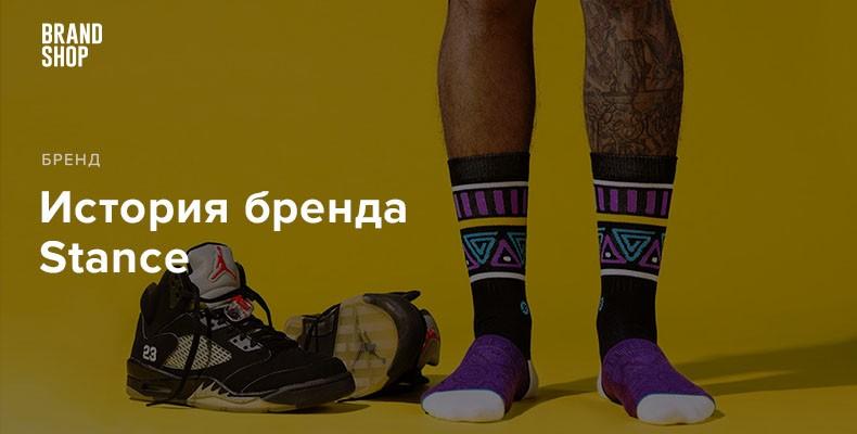 Брендов и магазин носков Stance
