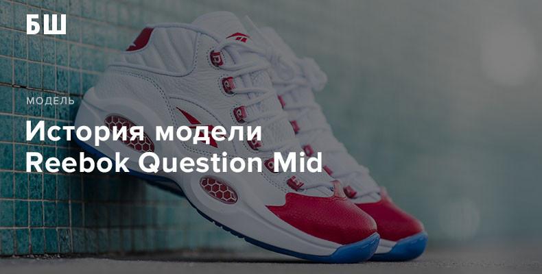 История модели кроссовок Reebok Question Mid