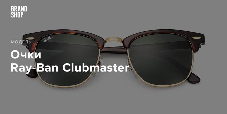 Очки Ray-Ban Clubmaster