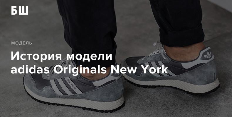 История модели кроссовок adidas Originals New York