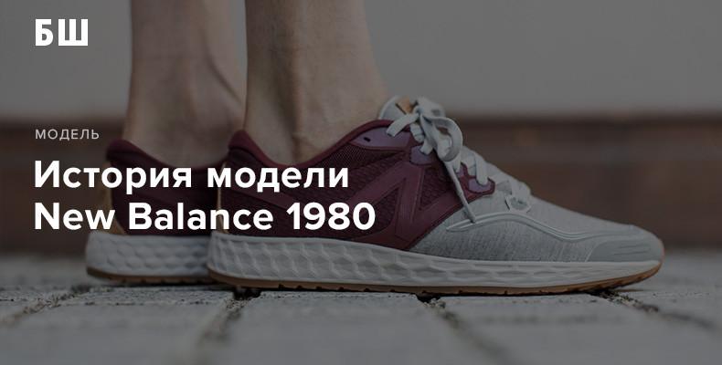 История модели кроссовок New Balance 1980