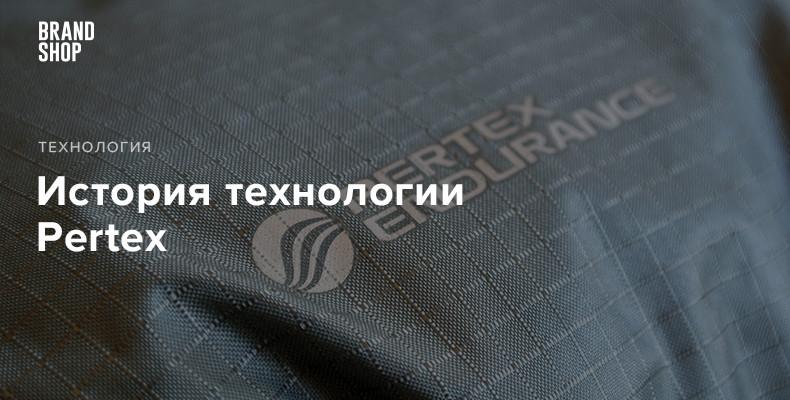 История технологии Pertex
