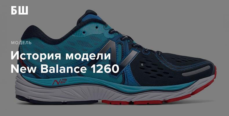 История модели кроссовок New Balance 1260