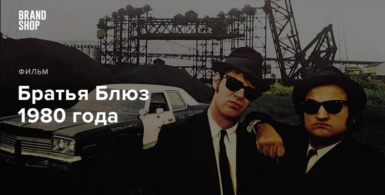 Братья Блюз 1980 года