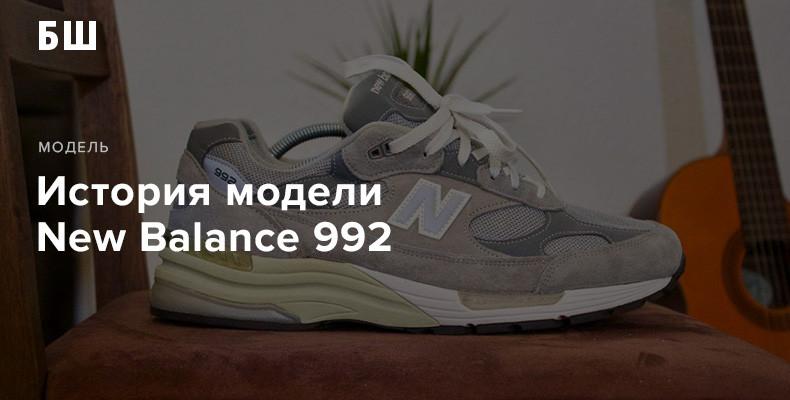 История модели кроссовок New Balance 992
