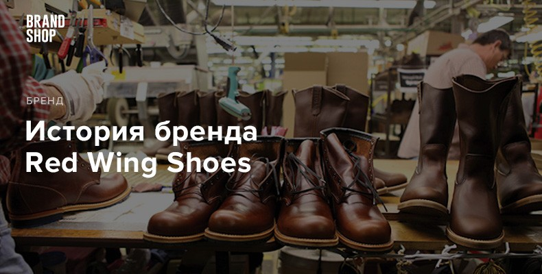 История бренда Red Wing Shoes