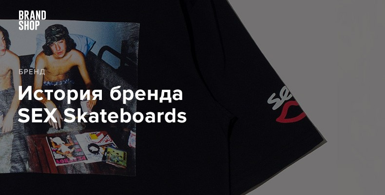 История бренда SEX Skateboards