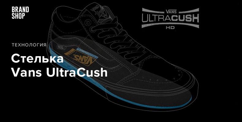 Технология Vans UltraCush