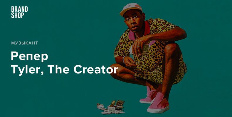 Репер Tyler, The Creator